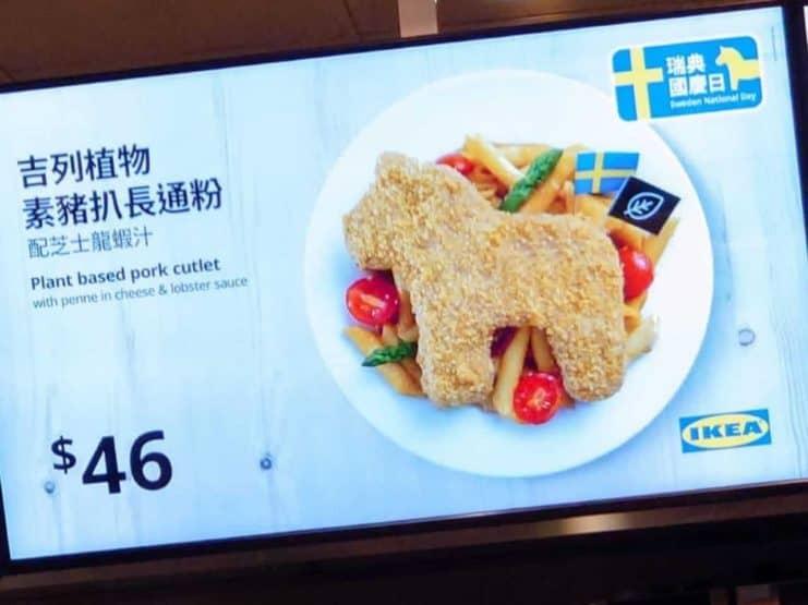 这是一份宜家家居餐厅的吉列植物素猪排长通粉。香港分店有售。
