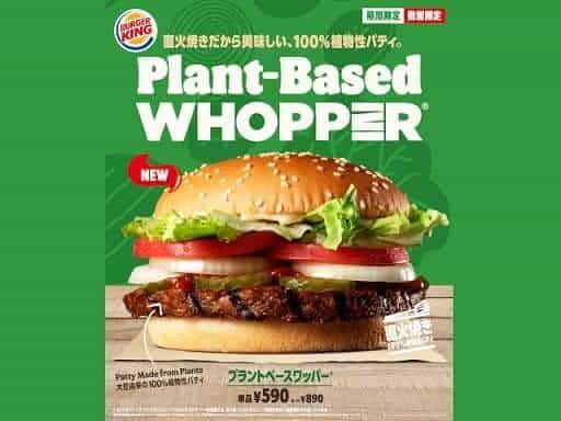 Plant-based Whopper-Burger-King Japan