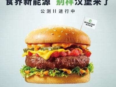Yum China Beyond Burger