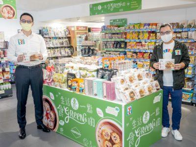 7-Eleven香港及澳門常務董事劉家昌(左)及Green Monday創辦人楊大偉